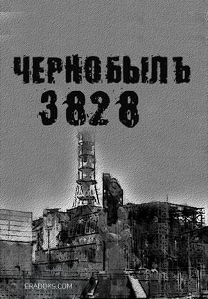 chernobyl-3828.jpg