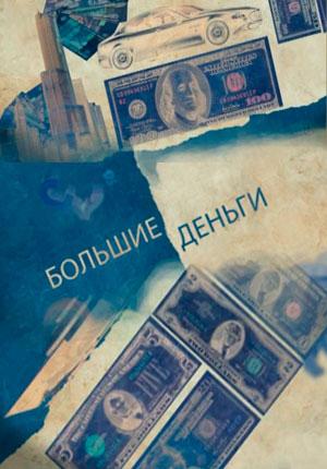 Документальный Фильм Про Деньги И Успех