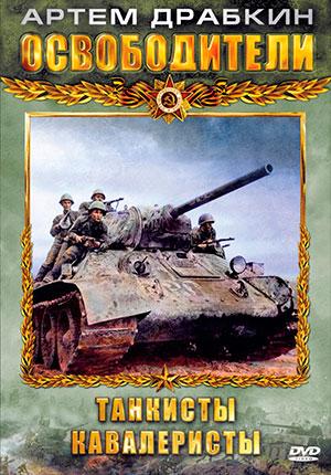 Смотреть новые фильмы о великой отечественной войне