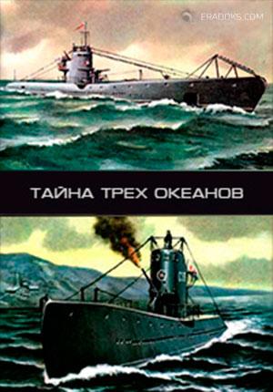 документальные фильмы о тайнах подводных лодок