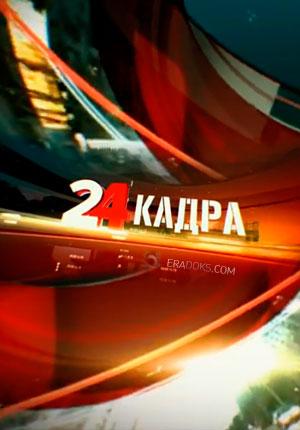 Матч ТВ (Россия-2, Спорт) онлайн Онлайн ТВ