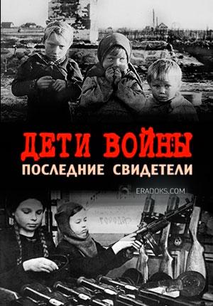 Дети войны видео смотреть