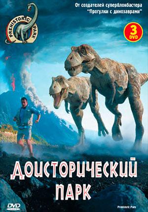 «Онлайн Документальные Фильмы О Динозаврах» — 1997