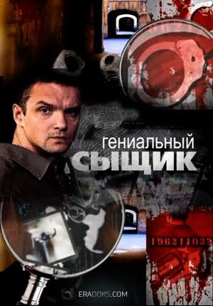 Гениальный сыщик с Владимиром Епифанцевым