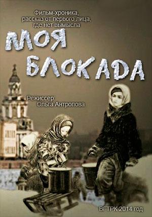 «Блокада. Документальный Фильм Про Блокаду Ленинграда» — 1992