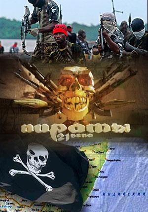 Пираты XXI века