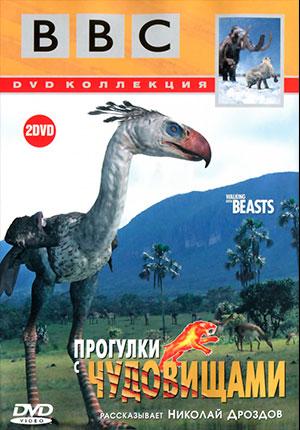 Все сезоны сериала, доисторический парк (2006)