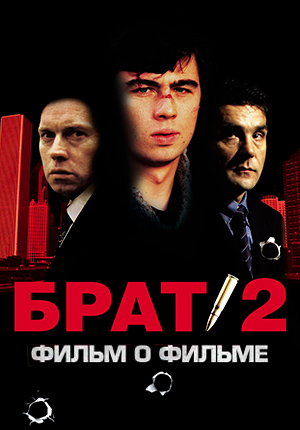 Брат 2. Фильм о фильме