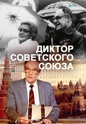 Смотреть криминальное политбюро документальный фильм смотреть онлайн, русские телезвезды без трусов