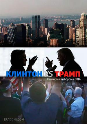 Клинтон vs Трамп. Накануне выборов в США