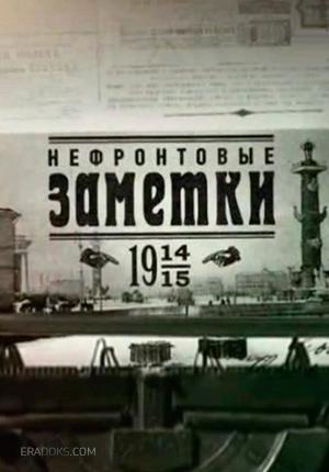 Кадры из фильма bbc на русском документальные фильмы смотреть онлайн