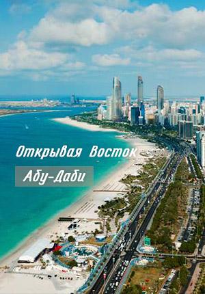 Открывая Восток. Абу-Даби