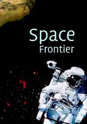 Пределы космоса