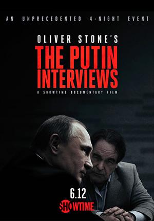 Путин. Фильм Оливера Стоуна