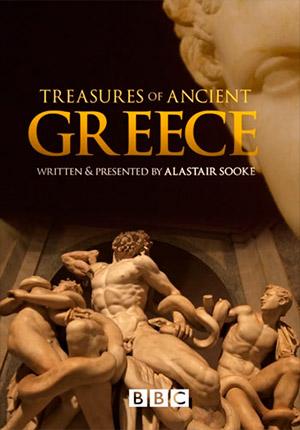 Сокровища Древней Греции