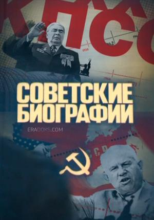 Торрент советские биографии.