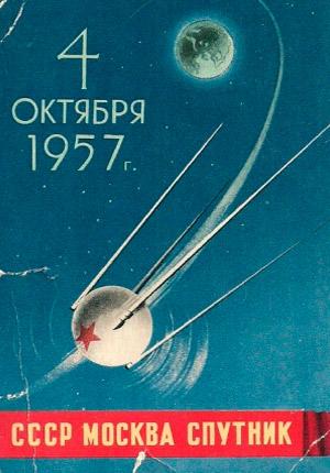 Спутник. Русское чудо