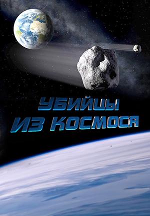 Убийцы из космоса
