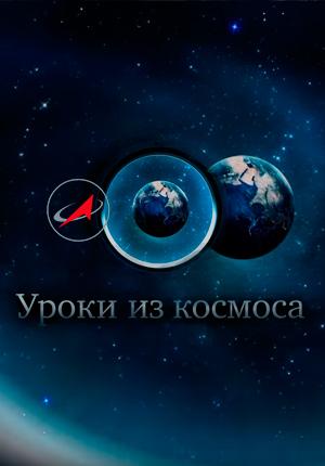 Уроки из космоса: Физика невесомости, Наш дом - Земля