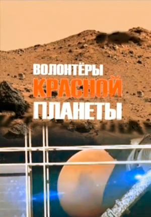 Полет на Марс, или Волонтеры