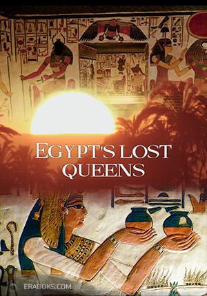 Забытые царицы Египта